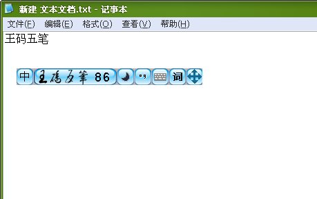 王码五笔输入法98版 64位 免费版 0
