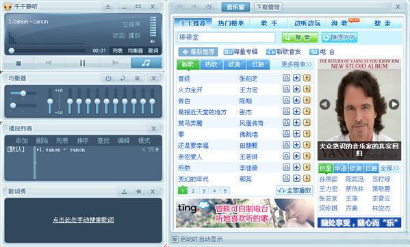 千千�o���X版(ttplayer) v11.1.6.0 最新�G色版 0