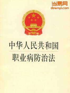 中�A人民共和����I病防治法