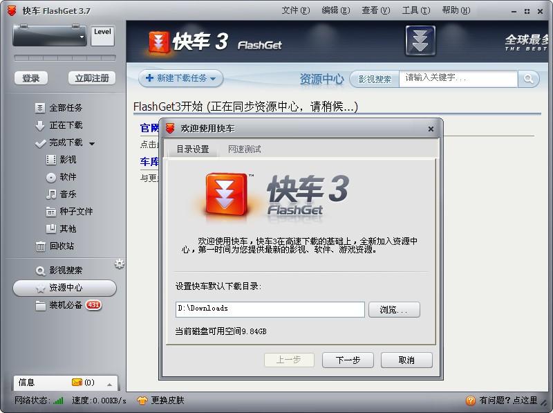 快�FlashGet v3.7 官方最新版 0