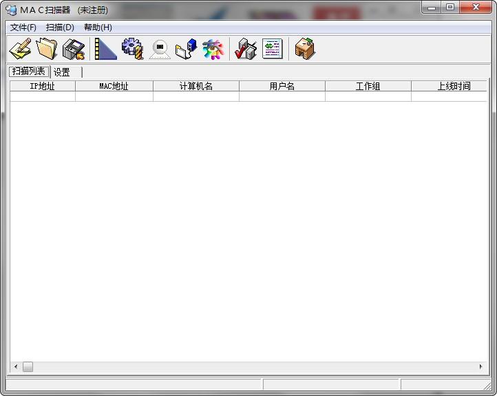 MAC扫描器免费版