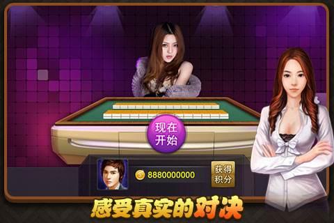 美女麻将2中文版