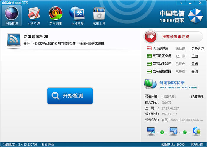 中���信10000管家最新版 v6.0.1706.2918 正式版 0