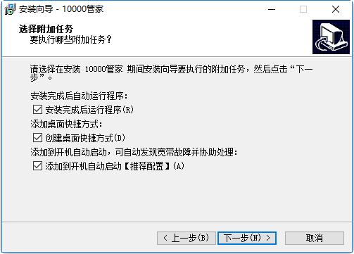中国电信10000管家官方下载