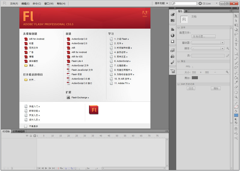 Adobe Flash CS5 v5.5 简体中文版 0