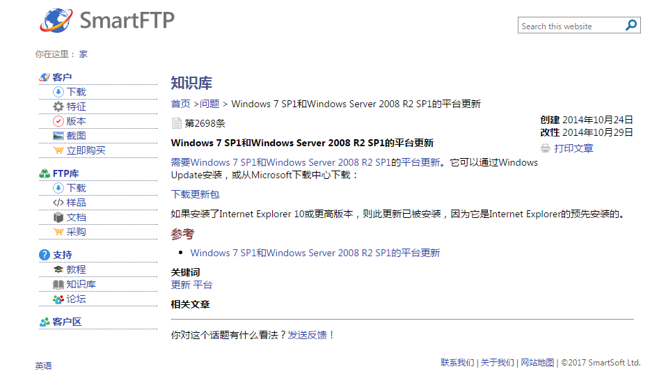 SmartFTP中文版