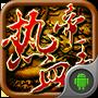 热血帝王360经典版v1.57.0615 安卓版