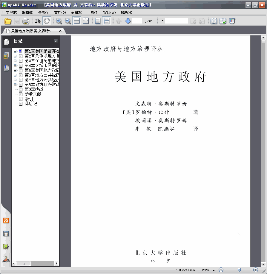ceb文件阅读器 v4.5.2 最新版 0