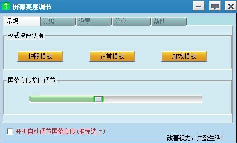 屏幕亮度调节软件绿色版 v1.02 免费版 1