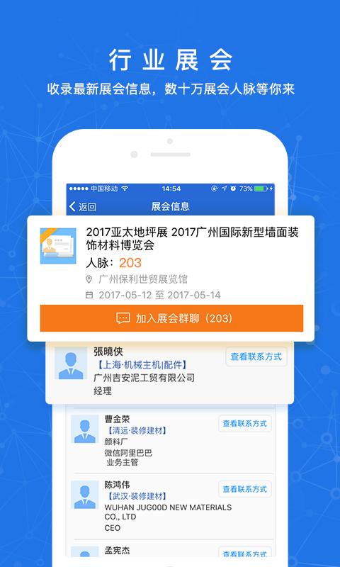 人脉通手机版(商机人脉) v4.5.7.1 安卓最新版 2