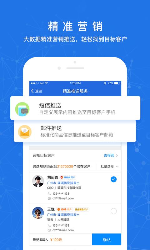 人脉通手机版(商机人脉) v4.5.7.1 安卓最新版 1
