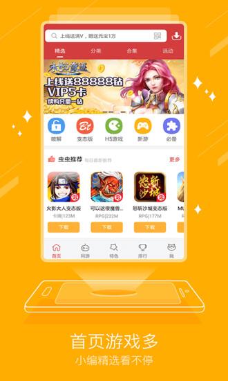 虫虫游戏助手 v3.5.3 官网安卓版 2