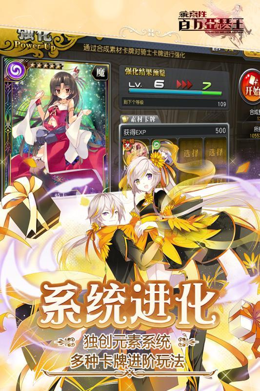 小米乖离性百万亚瑟王游戏 v5.1.6 安卓版3