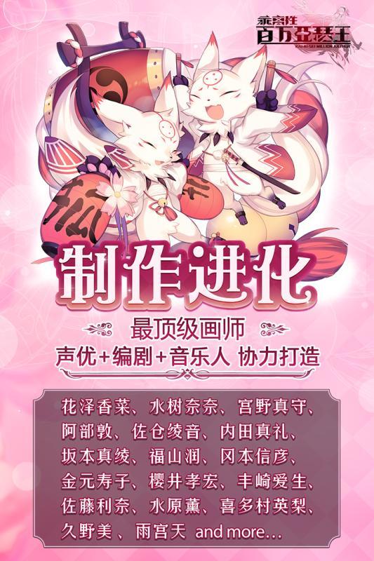 小米乖离性百万亚瑟王游戏 v5.1.6 安卓版4