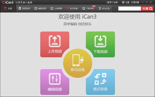 56ican(56视频下载器) v1.2.3.7 最新版 0