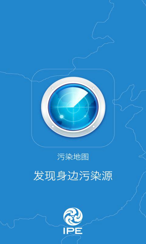 污染地图手机版