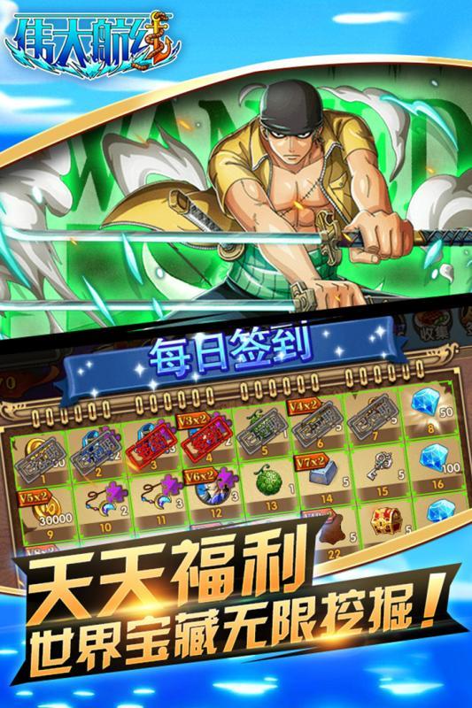 海贼王伟大航路苹果版 v3.1.0 iPhone版 4