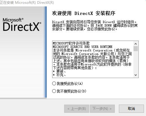 DirectX 11官方版