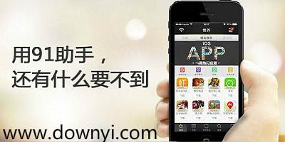 91助手安卓版-91助手苹果版免费下载-91手机助手通用版