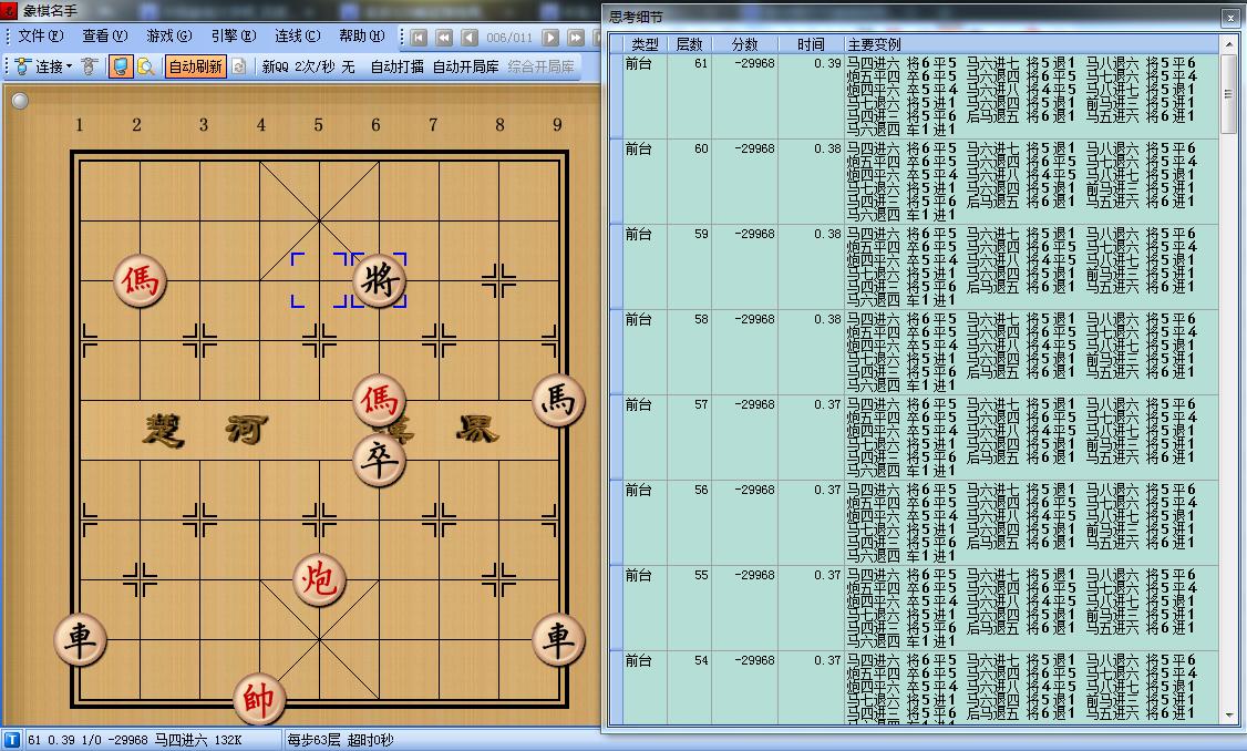 象棋名手破解版