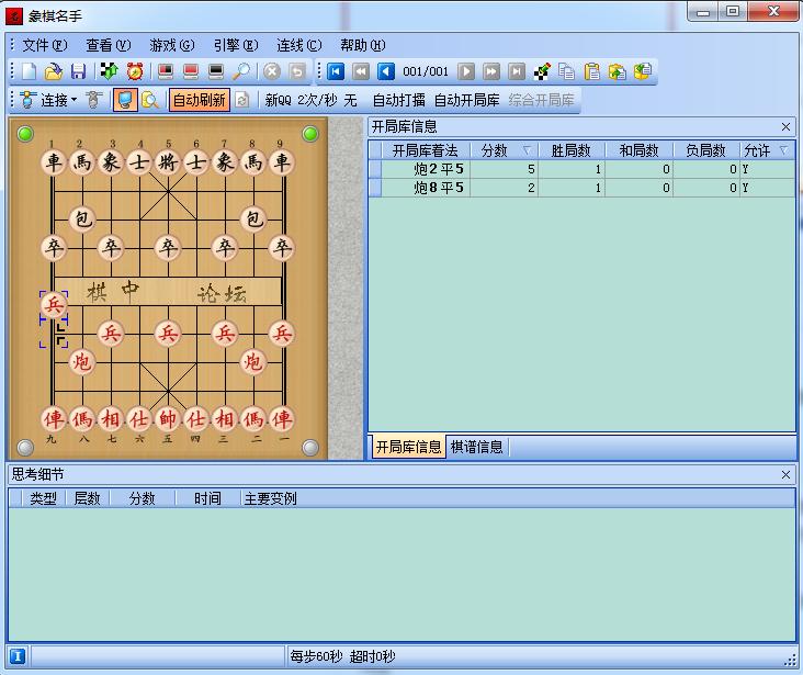 象棋名手完美版 v6.58 绿色免费版 0