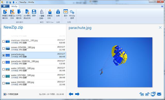 winzip中文破解版 v1.0.29.1 官方最新版 0