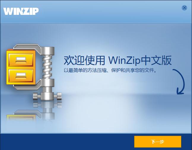 winzip破解版下�d