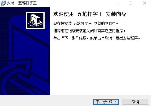 五笔打字王(电脑五笔打字练习软件) v2017 最新正式版 0
