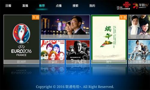 联通电视+ v2.016.0608.0 安卓版 2