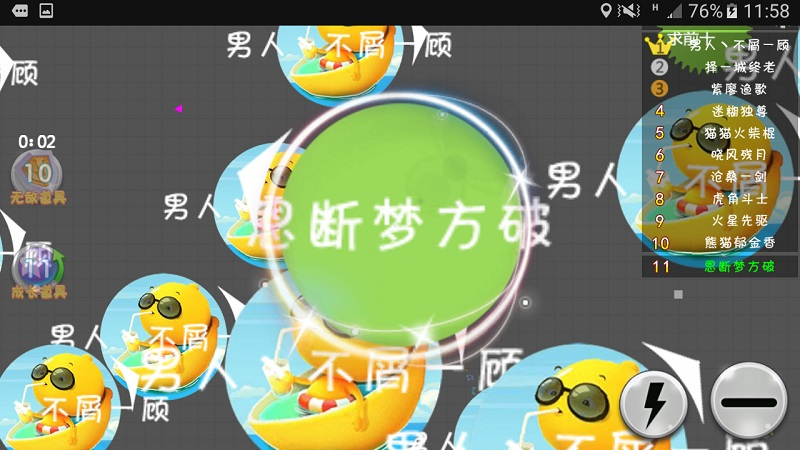 球球大作战单机版 v1.0 安卓版 0