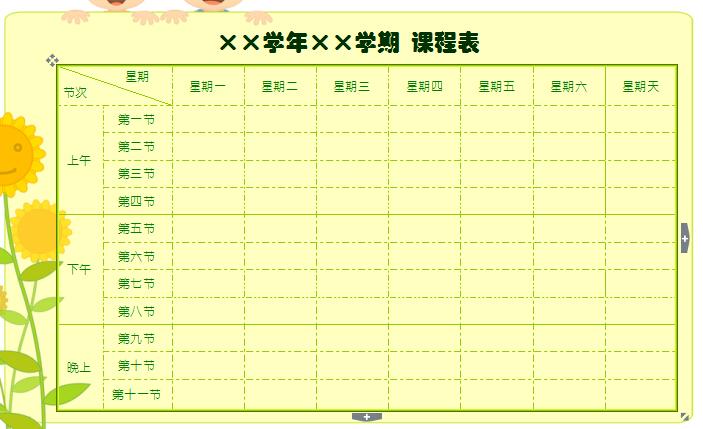 高中课程表表格是一款简单实用的高中课程表表格, 制作精美,简单实用