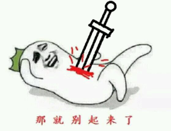 哎呀我摔倒了要亲亲才能起来QQ表情包