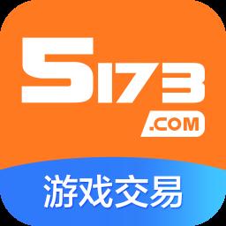 5173账号交易平台appv4.0.8 安卓官方版