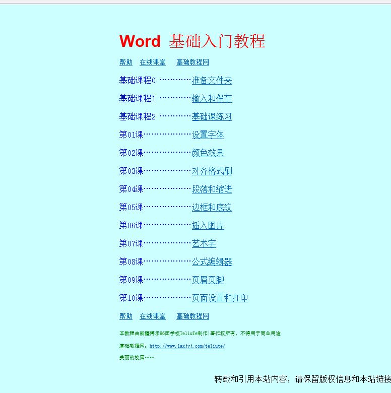 Word基础入门教程 v2.3 最新版 1
