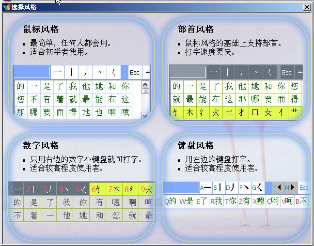 阳光笔划输入法 v2.0 最新官方版 0