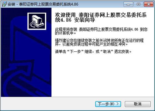 泰阳证券网上交易系统 v2017 官方最新版 0