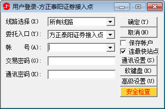 泰阳证券网上交易系统