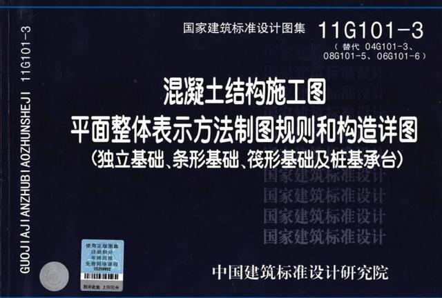 11G101-3钢筋混凝土图集