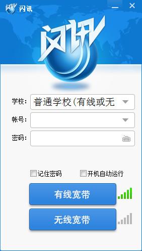 电信校园闪讯客户端 v1.2.23.38 官方最新版 0