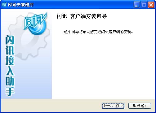 电信校园闪讯客户端 v1.2.23.38 官方最新版 2