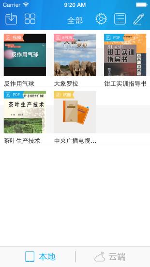开放云书院app