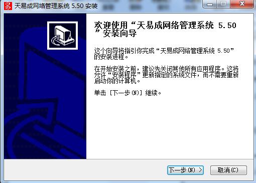 天易成网管系统破解版