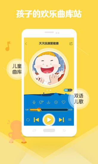 宝贝家手机版 v2.1.2  安卓版 1