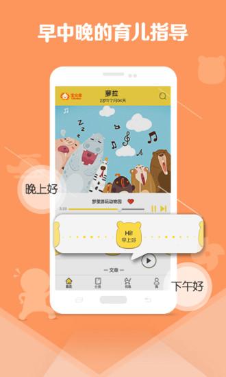 宝贝家手机版 v2.1.2  安卓版 2