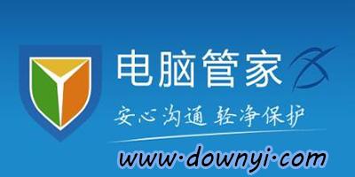 qq腾讯电脑管家下载_腾讯安全管家_腾讯手机管家pc版下载