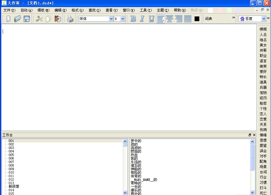大作家超级写作软件终生版 v1.3.06 免费版 0