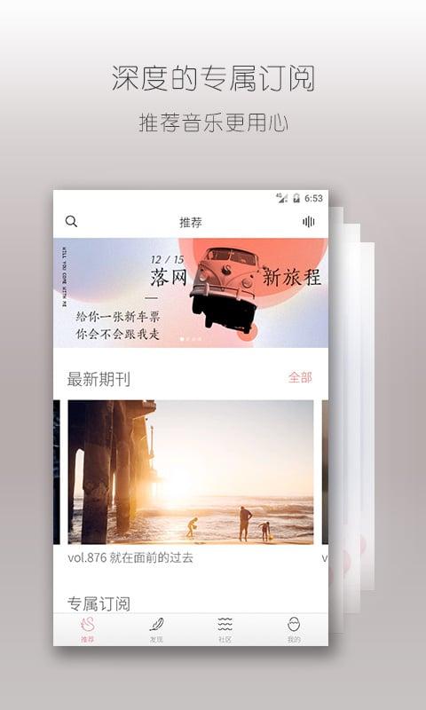 落网苹果版(音乐软件) v6.3 iPhone版 1