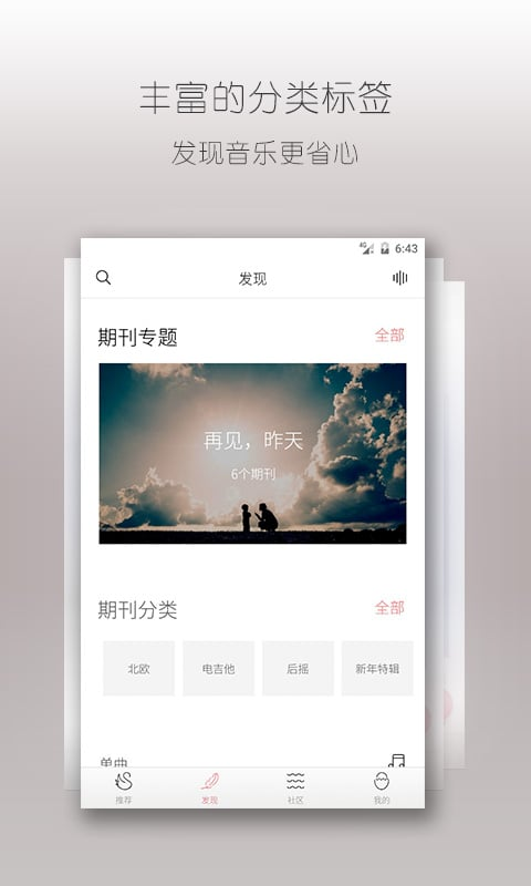 落网苹果版(音乐软件) v6.3 iPhone版 0
