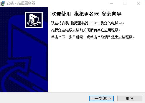 拖把更名器(文件批量改名软件) v1.98 正式版 0