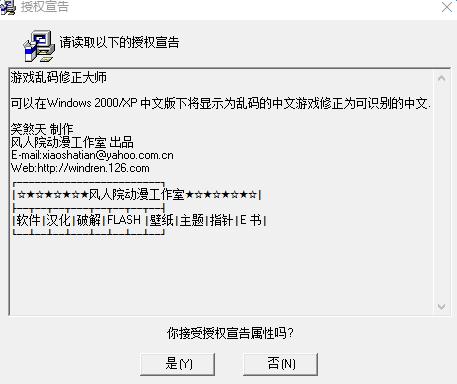 游戏乱码修正大师绿色版 v1.2 免费版_支持win7/10 0